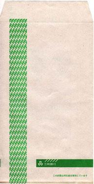三和銀行の封筒 三和銀行の封筒  その53 無料で魅力的なモノ、例えば「ケロちゃんの下敷き」の巻